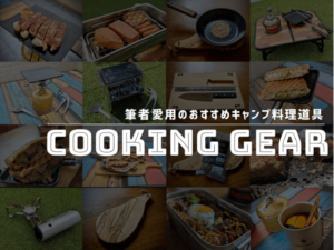 おすすめのキャンプ料理道具