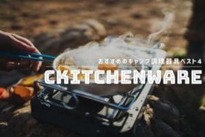 おすすめのキャンプ調理器具