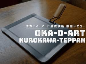 oka-d-art黒皮鉄板_アイキャッチ